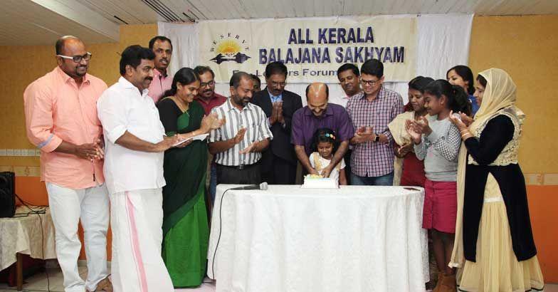 Bala Sakhyam